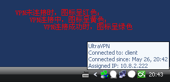 法国的翻墙VPN:ultravpn使用教程