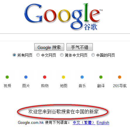 谷歌退出大陆后怎样访问google进行搜索