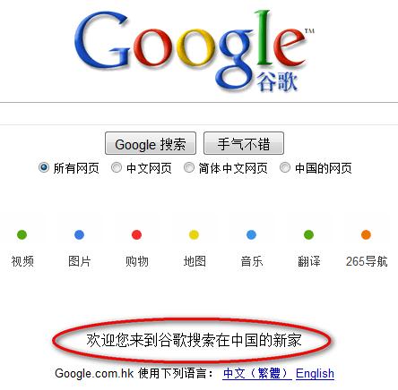 Google宣布退出中国转香港 搜索结果无禁忌