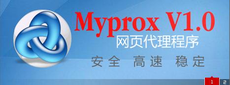 又一翻墙免费网页代理myprox