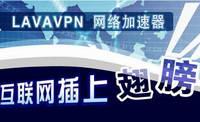 介绍一个国内的VPN-LAVAVPN