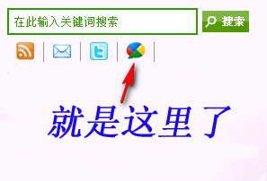 美博园的Google Buzz 正式上线