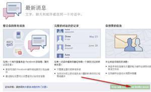 快去申请邀请得到最新的@facebook.com邮箱