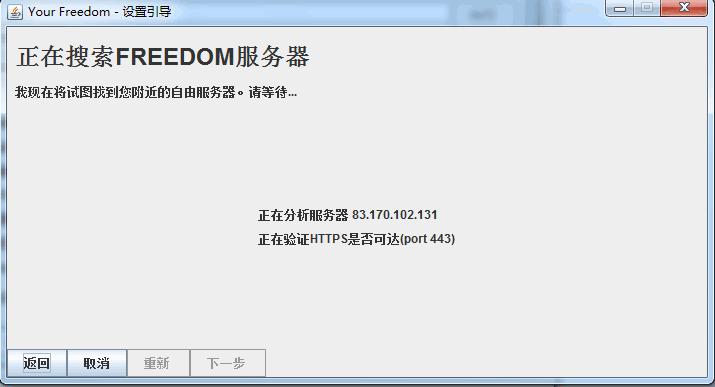 Your Freedom-Java的免费代理帮助翻墙(20120203)