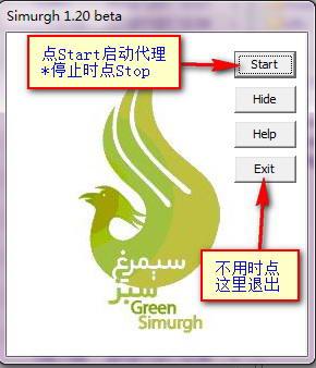 免费绿色代理软件Simurgh