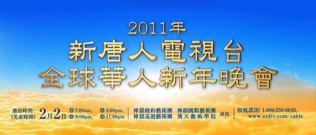 海外华人隆重推出2011全球华人新年晚会