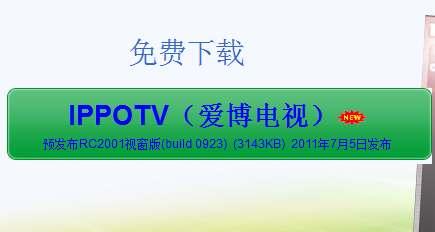 iPPOTV(爱博电视)免费翻墙收看国际网络电视