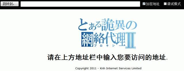 自建安全翻墙代理服务器 KnProxy教程V4.40b2
