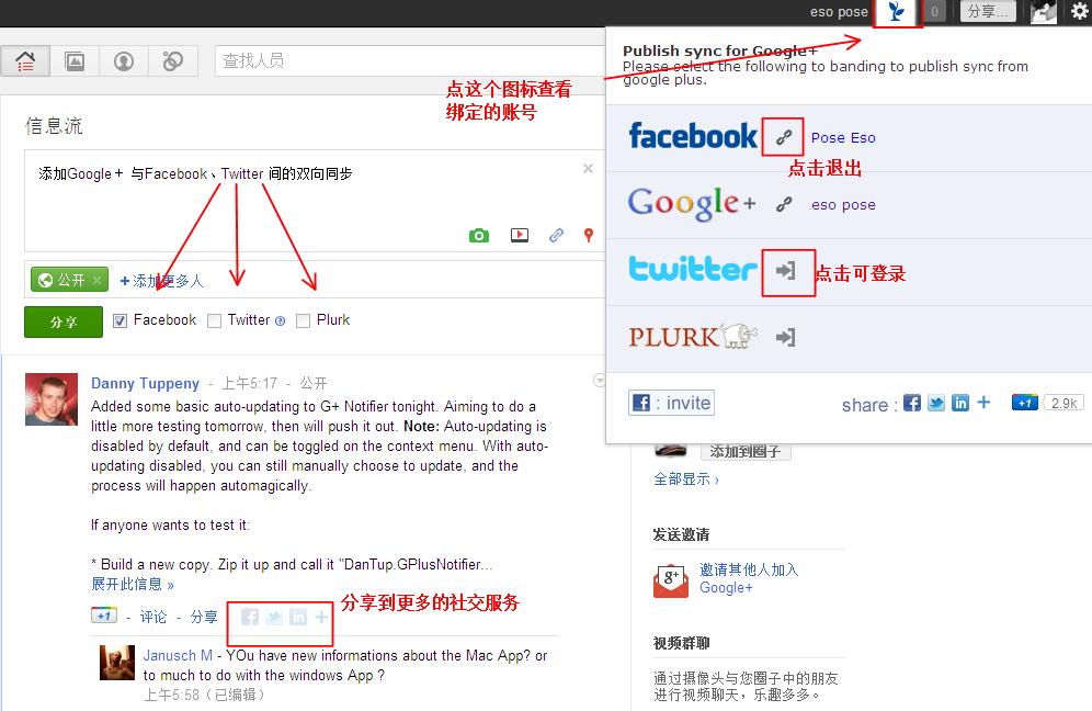 Google+与Facebook、Twitter 间的双向同步