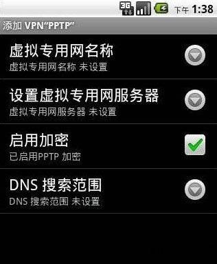 Android安卓系统手机设置VPN的图文教程