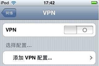 苹果iPhone、iPod设置VPN代理教程(图)