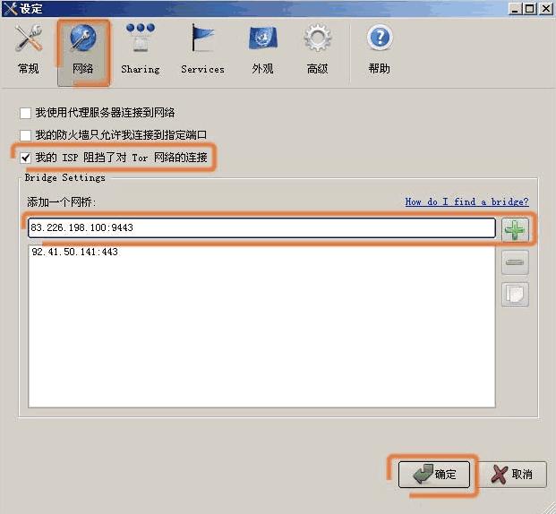 Tor获得最新网桥ip及设置方法