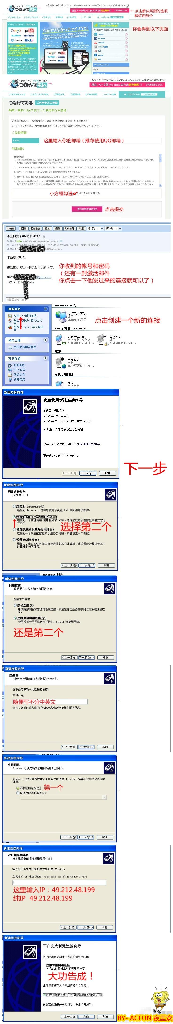 一款免费的日本VPN