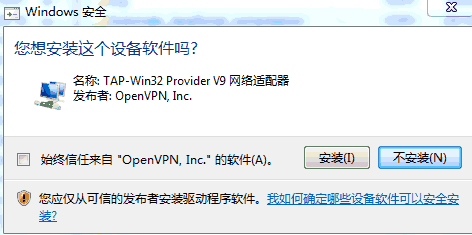英国的多国 IP免费VPN:SecurityKISS Tunnel_v0.3.2 (更新20151023)