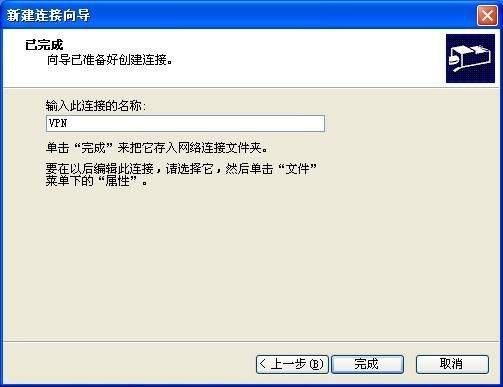 自制VPN登录器
