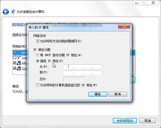 简单几步:教你Win 7下搭建VPN服务器