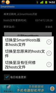 免费Android系统自动修改hosts文件工具-智能Hosts SmartHosts v1.3_33