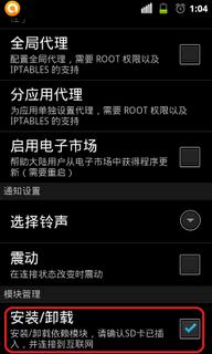 免费Android代理工具-西厢代理 West Chamber Proxy 0.16.3