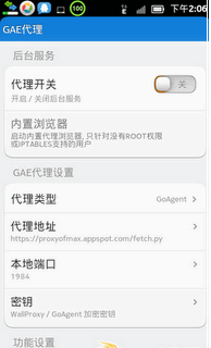 免费Android代理工具-GAE代理 GAE Proxy 0.16.2 版(多版本)