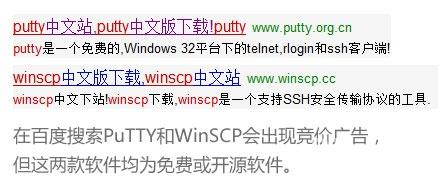 警告:部分中文版PuTTY和WinSCP软件内置后门