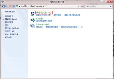 Windows 8 VPN连接错误解决办法