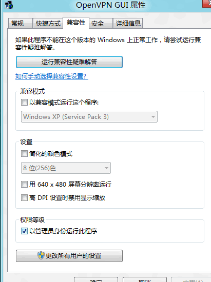 OpenVPN 设置教程 For Windows