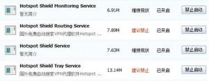 Hotspot Shield VPN常见问题汇总及去广告方法