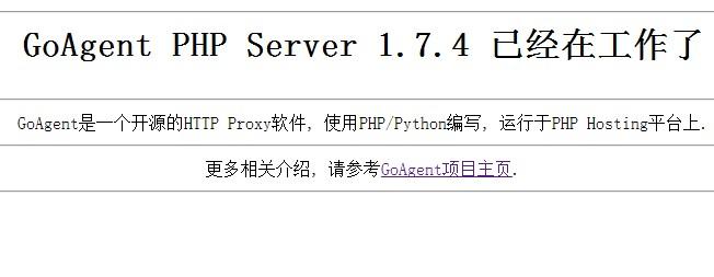 用php空间自建goagent翻墙代理教程v1.8.4版以后