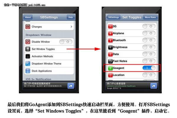 iPad利用Goagent翻墙(转载)
