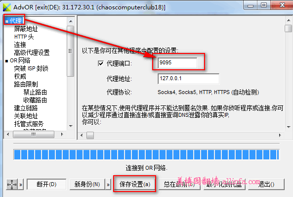 快速好用Advanced Onion Router(AdvOR)最新中文图文教程(20131201)