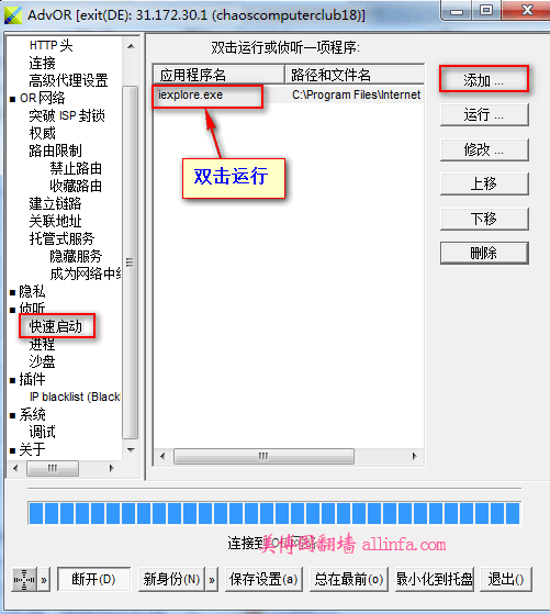 快速好用tor:Advanced Onion Router(AdvOR)最新中文图文教程