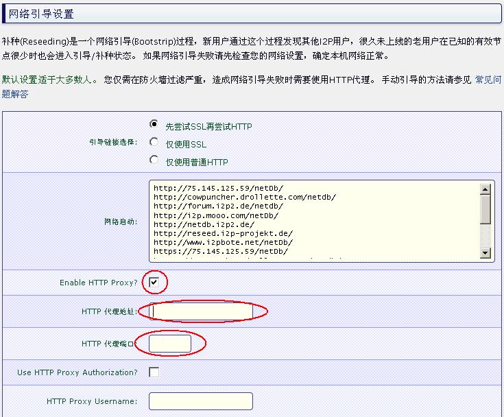 I2P:基于Java的免费匿名网络代理 v0.9.3