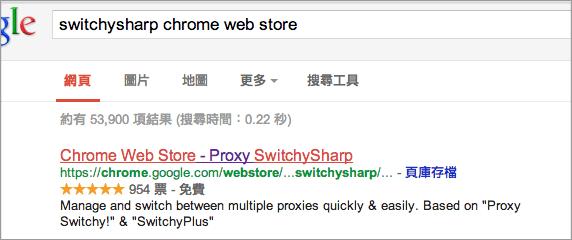(转)使用 Chrome + WebVPN 5分钟学会翻墙