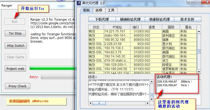 tor无敌翻墙:异次元代理作toranger前置代理的使用教程