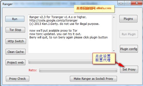 toranger v1.4.5 - 全功能tor及自建tor代理详细教程(20131102)