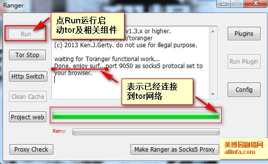 toranger v1.4.0b2 全功能tor及自建tor代理详细教程-增加前置代理