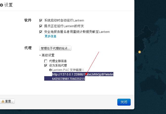 新翻墙软件Lantern(灯笼、神灯)使用教程