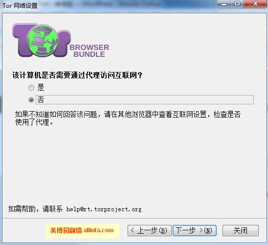 Tor Browser Bundle v3.6.3 中文使用教程更新