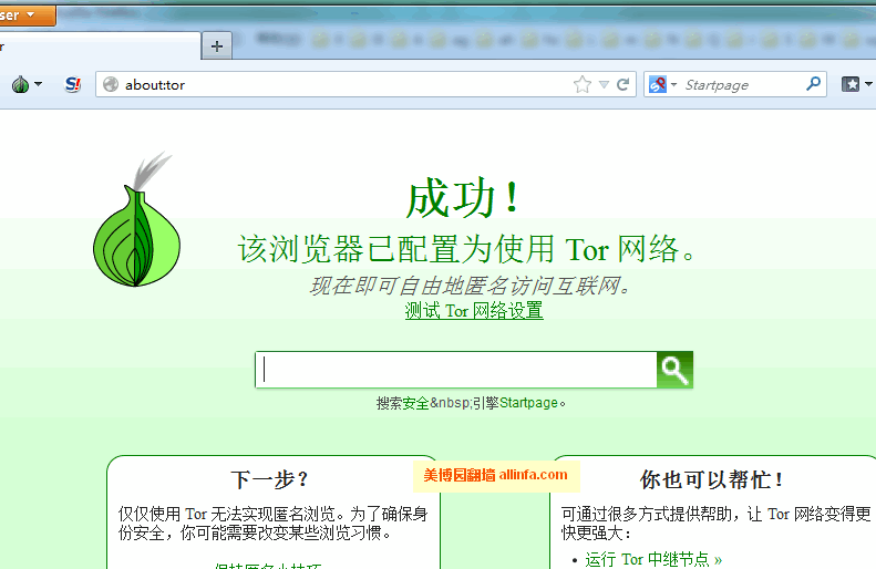 Tor Browser Bundle v3.5 详细使用教程