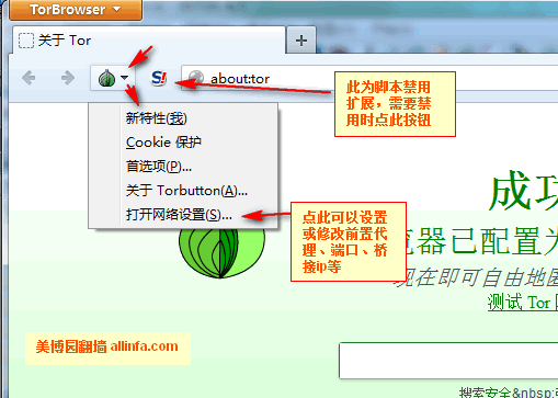 Tor Browser 6.0.4 & 6.5a2-hardened 中文使用教程(20160816up)