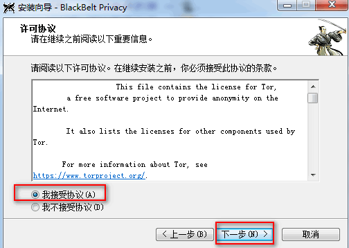 BlackBelt Privacy - Tor+WASTE+VoIP v5.2015.11 中文教程