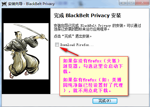 BlackBelt Privacy - Tor + WASTE + VoIP v6.2017.03 中文教程