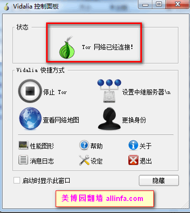 BlackBelt Privacy - Tor+WASTE+VoIP v3.2014.11中文教程