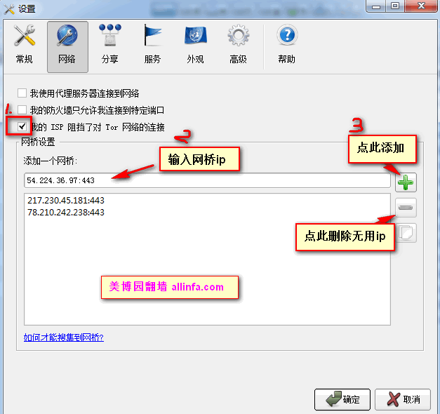 BlackBelt Privacy v3.2014.07 tor代理WASTE加密聊天中文教程