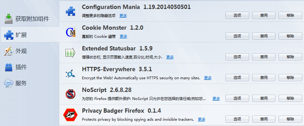 BlackBelt Privacy v3.2014.09 tor代理WASTE加密聊天中文教程