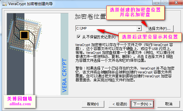VeraCrypt_v1.16 高度安全的加密盘软件多国语言版