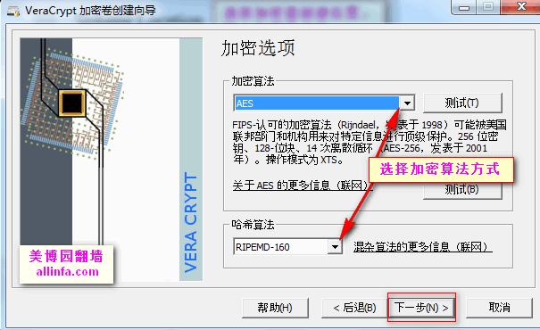 VeraCrypt 1.0e 中文多国语言版 - 替代TrueCrypt的高度安全性加密盘软件