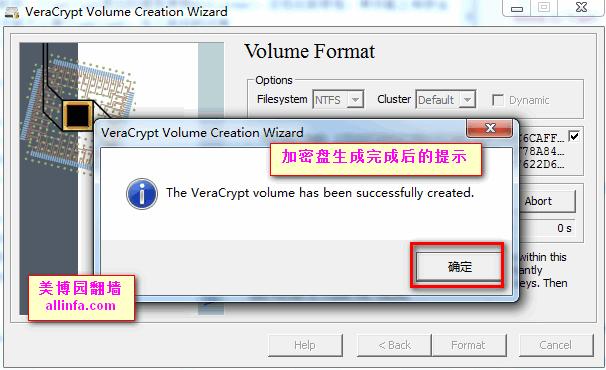 VeraCrypt 1.0d 替代TrueCrypt的高度安全性加密盘软件