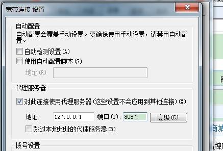 GoAgent v3.2.1 - 快速自建GAE翻墙代理服务器