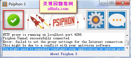 新版翻墙软件赛风 Psiphon 3 中文使用教程(20150705更新)